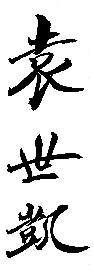 Yuan Shikai sign.jpg