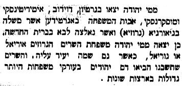 File:אצילים ממי יהודה, המליץ 28 ביוני, 1892 עמ' 7-8, סנט פטרסבורג (יהודי גאורגיה).PNG