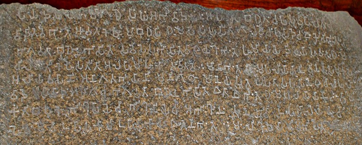 Bairat inscription, on which Prinsep worked to decipher Brahmi. On display in the Asiatic Society.
