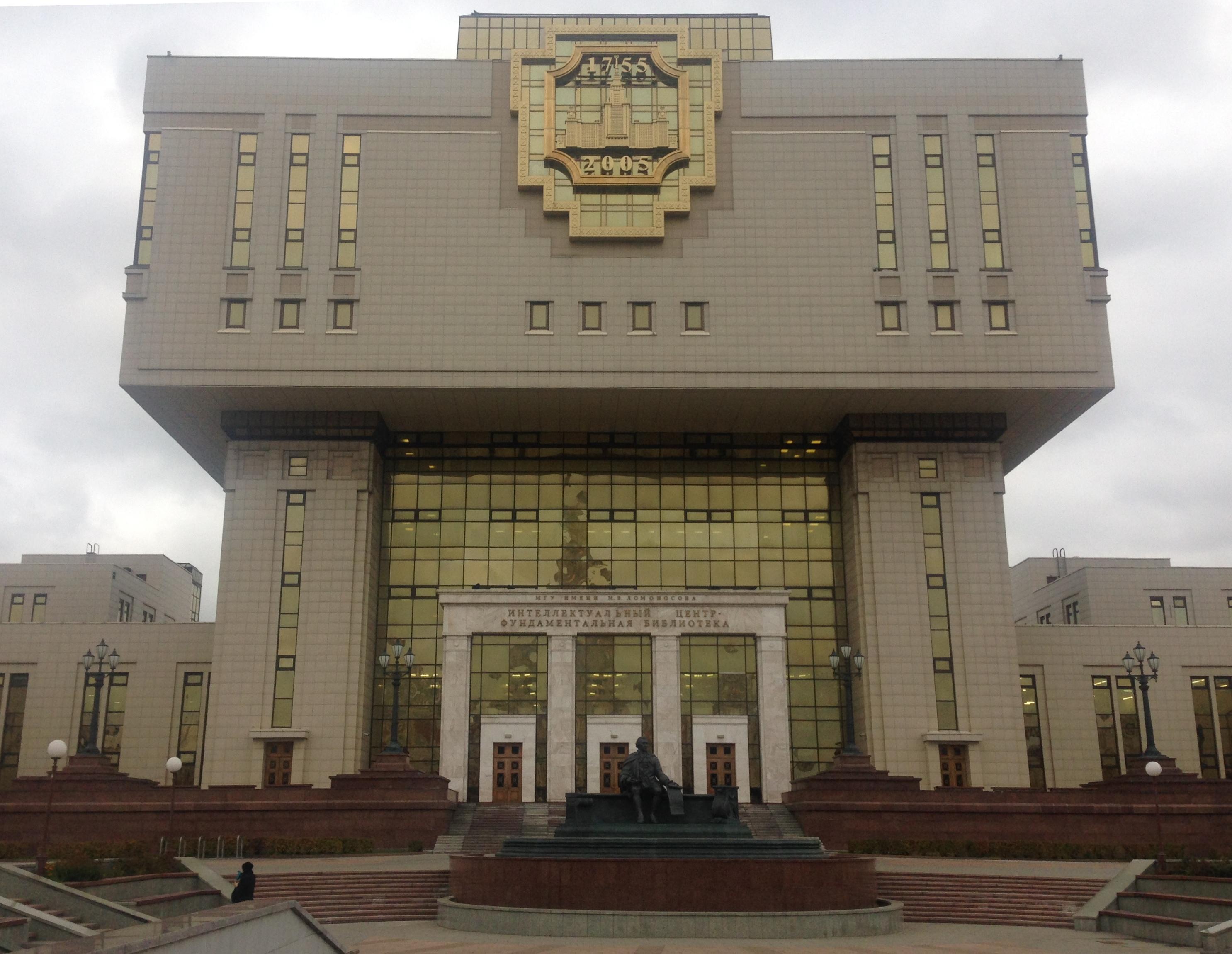 """Картинки по запросу """"библиотека МГУ"""""""""""