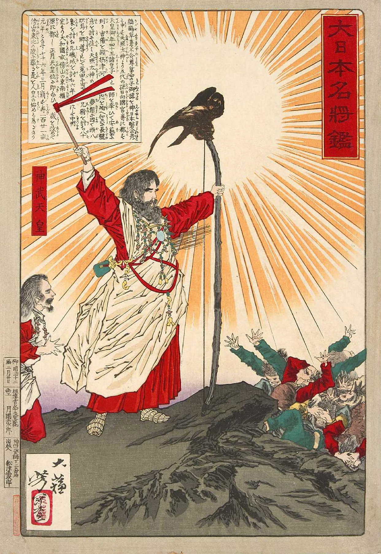Depiction of a bearded Jimmu with his emblematic long bow and an accompanying three-legged crow. This 19th-century artwork is by Tsukioka Yoshitoshi. Emperor Jimmu.jpg