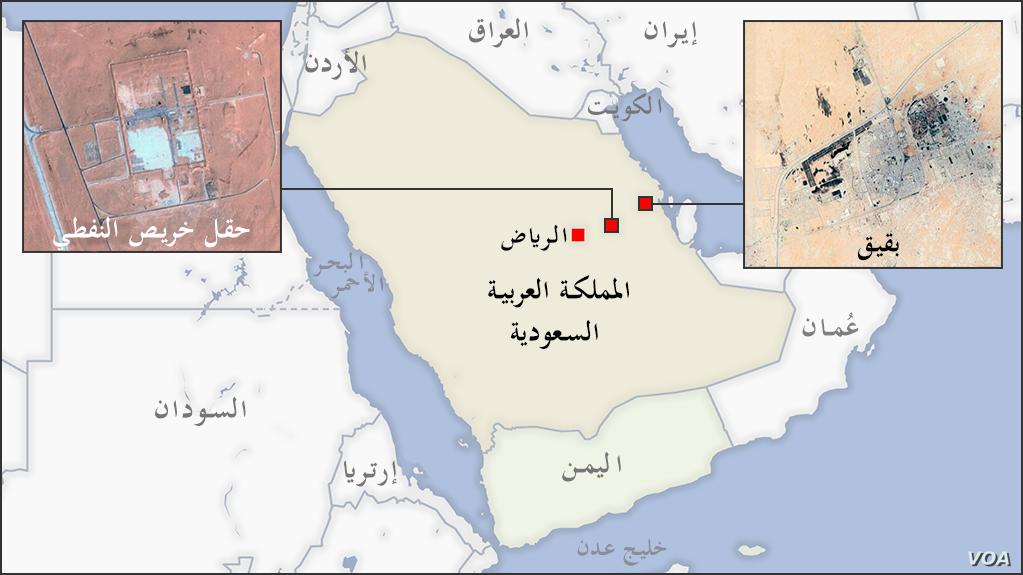 هجمات منشآت أرامكو السعودية ويكيبيديا
