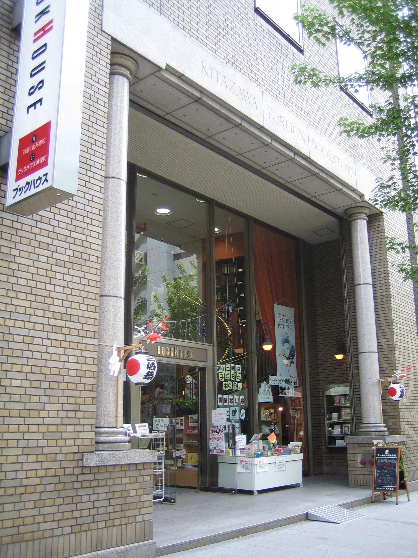 Image result for Kitazawa Bookstore
