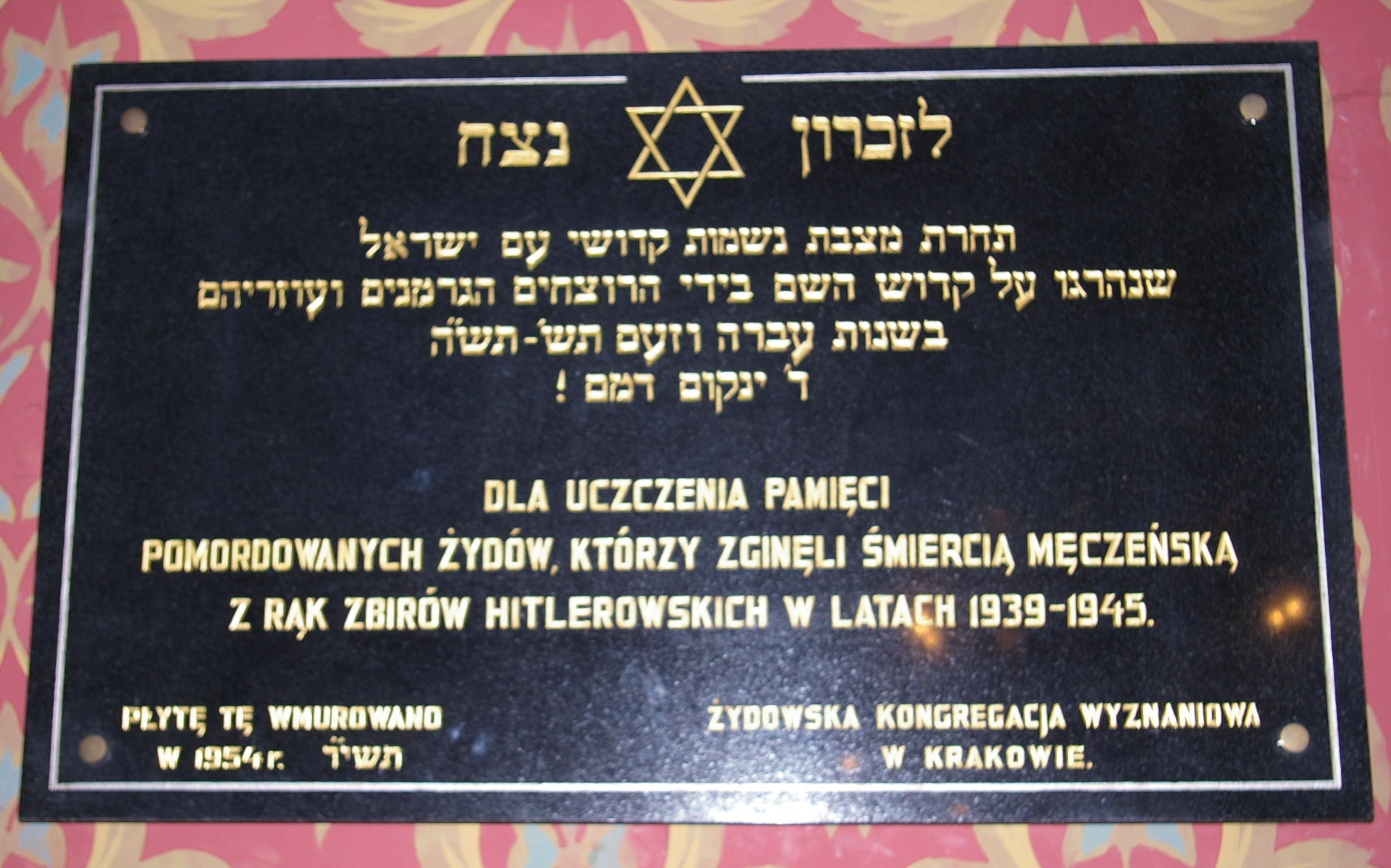 File:Krakow Synagoga Tempel 20071111 1130 2094.jpg