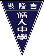Tsun Jin High School