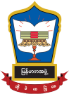 Myanmar Language Commission seal.png