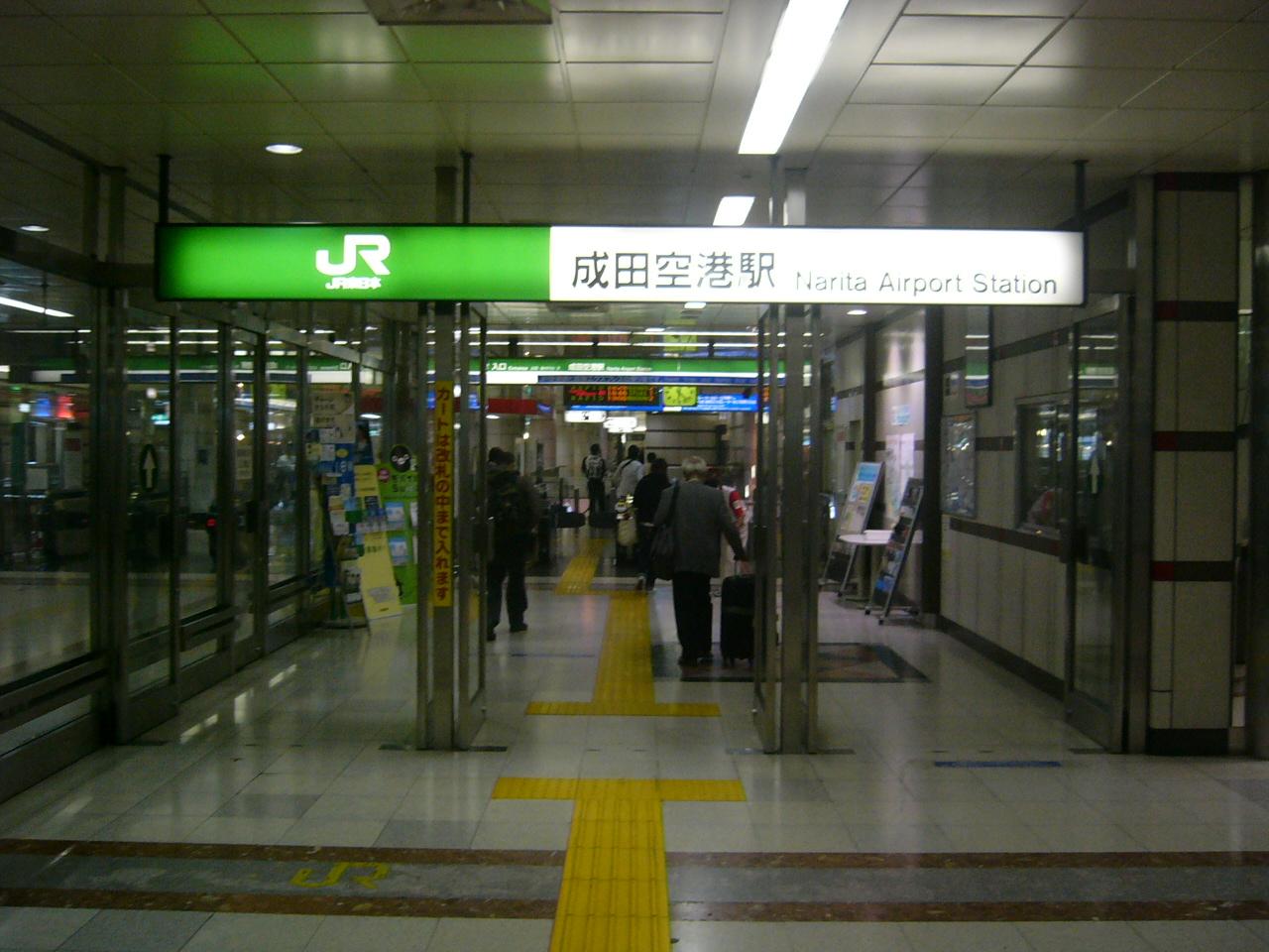 Haneda To Narita Travel Time