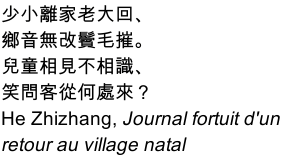 Test Unicode ChinoisTrad.png