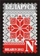 Беларусь безноминальная марка 2012.jpg