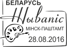 133 - special postmark.png