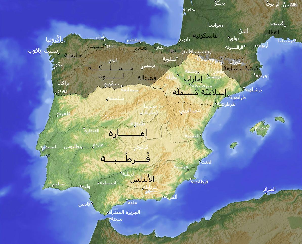 e1f35ccf6 الأندلس - ويكيبيديا، الموسوعة الحرة