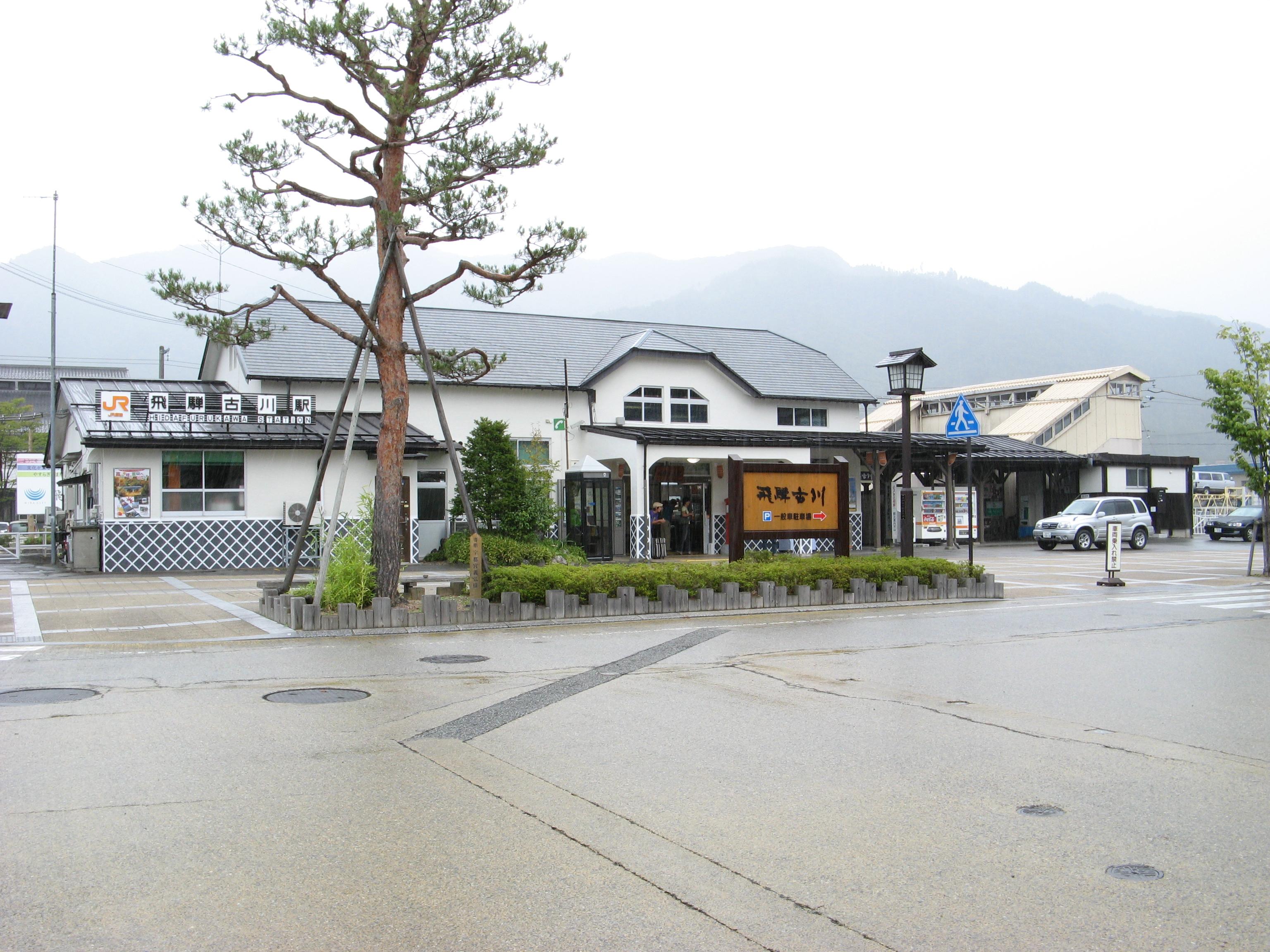 히다후루카와 역