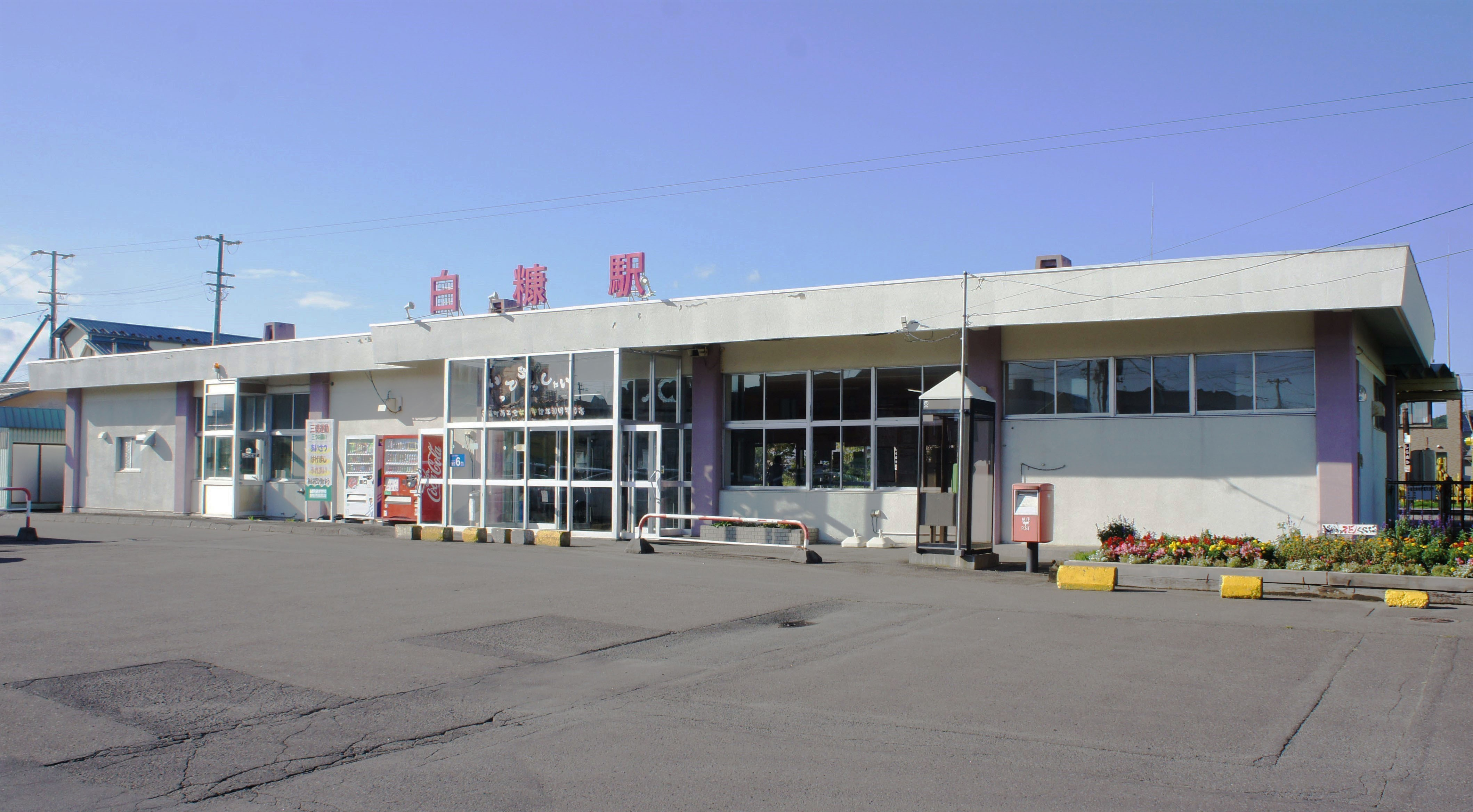 시라누카 역