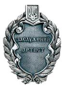 Merited Artist of Ukraine honorary title of Ukraine