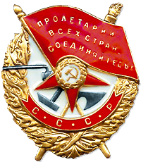 http://upload.wikimedia.org/wikipedia/commons/6/6c/Order_of_Red_Banner.png
