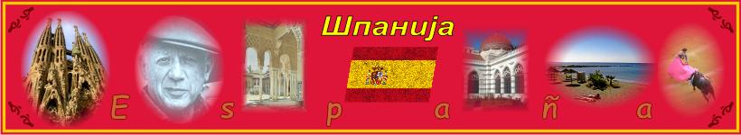 Добродошли на портал Шпаније