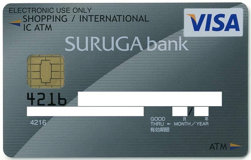 SURUGA IC Cash Card.jpg