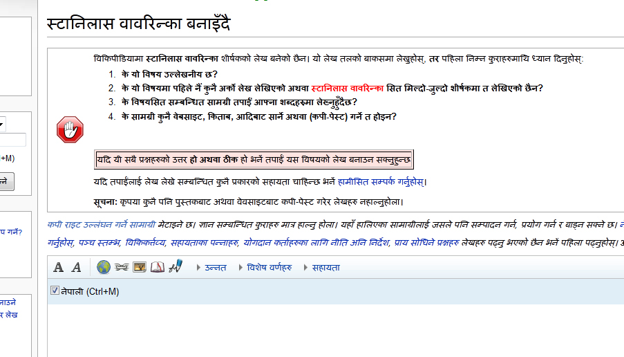 Screenshots of Nepali wikipedia 04.jpg