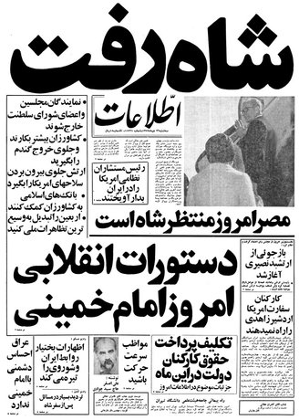 """The Shah is Gone"". Headline of Iranian newspaper Ettela'at, January 16, 1979, when the last monarch of Iran left the country. The shah is gone.jpg"