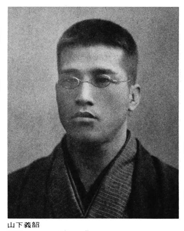 Yoshiaki Yamashita Net Worth