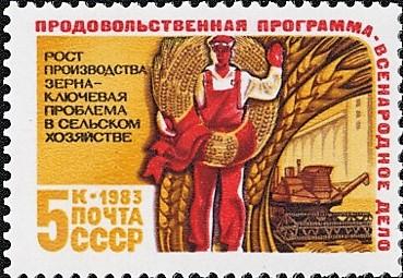 File:Почтовая марка СССР № 5440. 1983. Продовольственная программа СССР.jpg