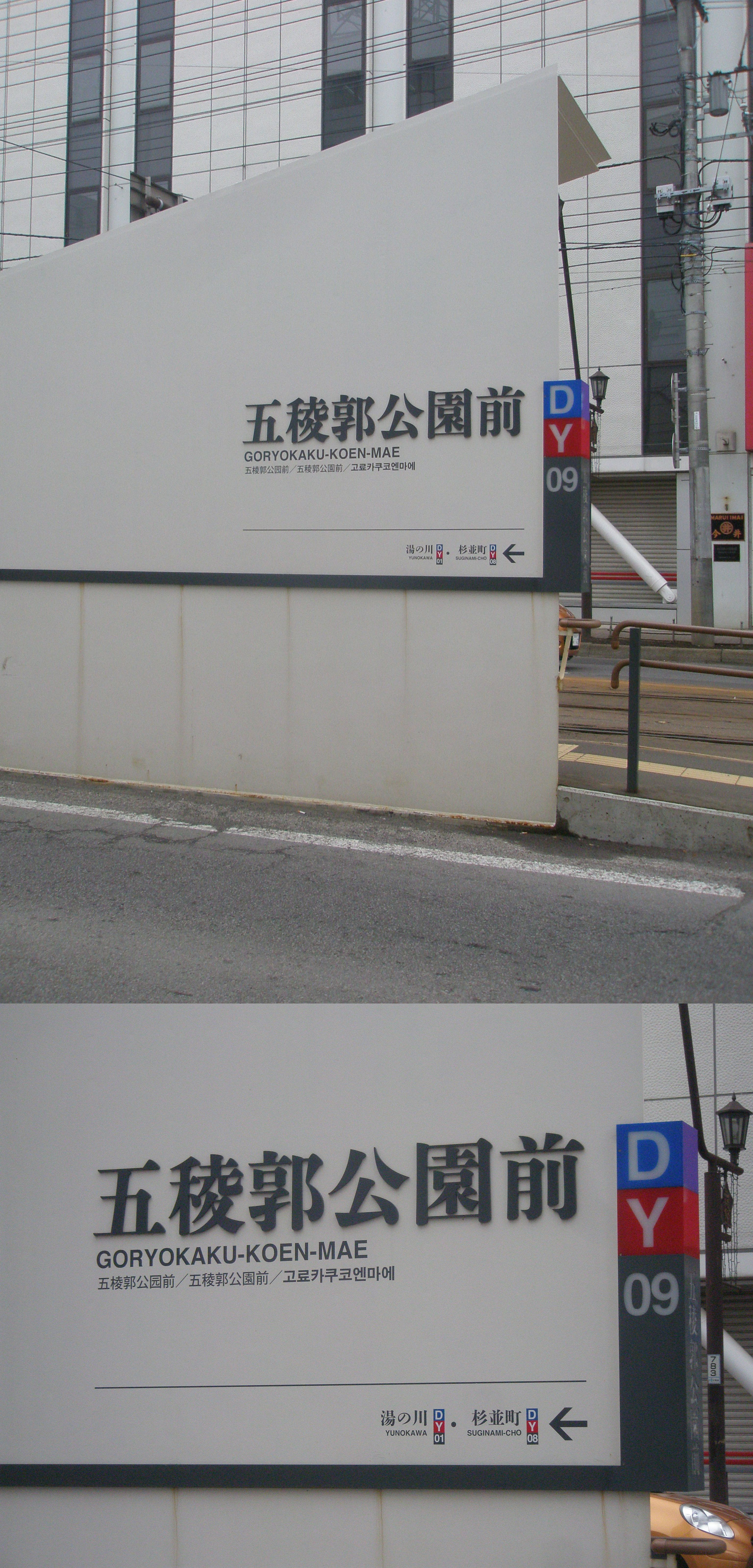File:五稜郭公園前停留場の復線...