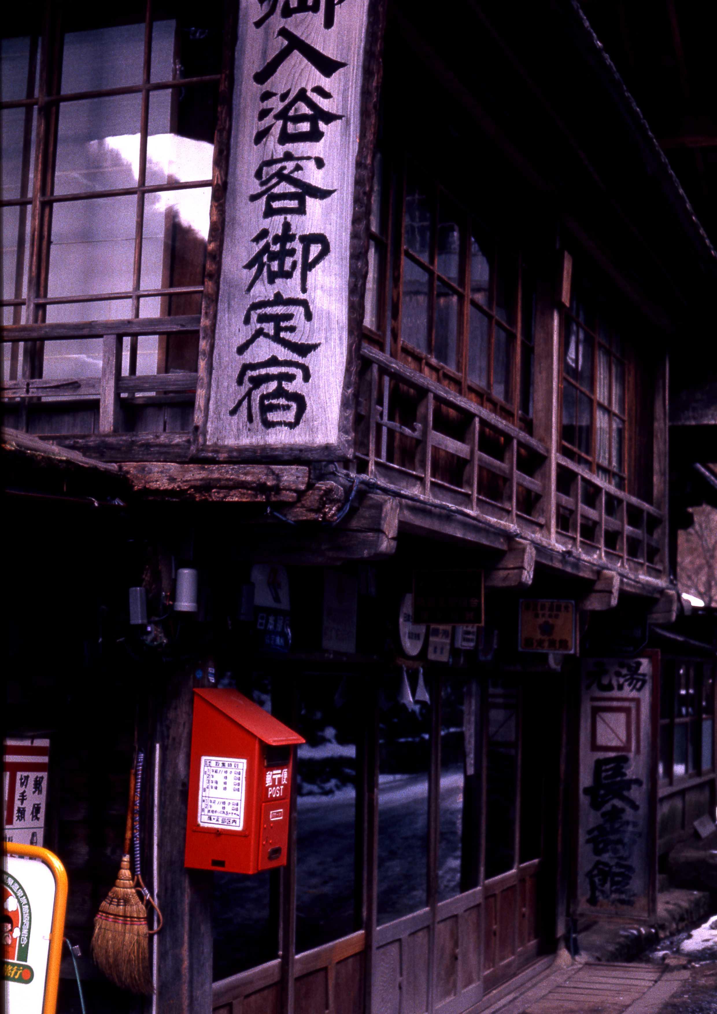 法師 温泉 長寿 館