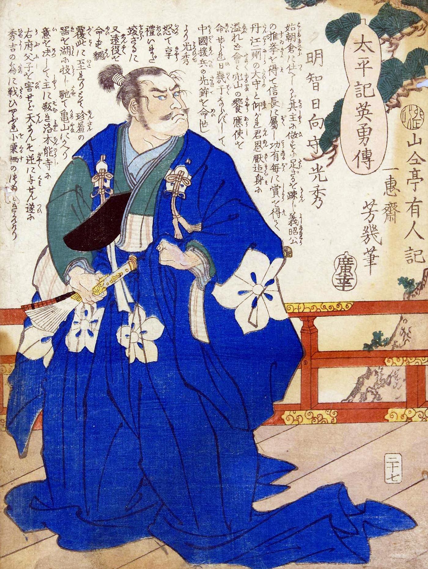 File:Akechi Mitsuhide 5.jpg - Wikimedia Commons