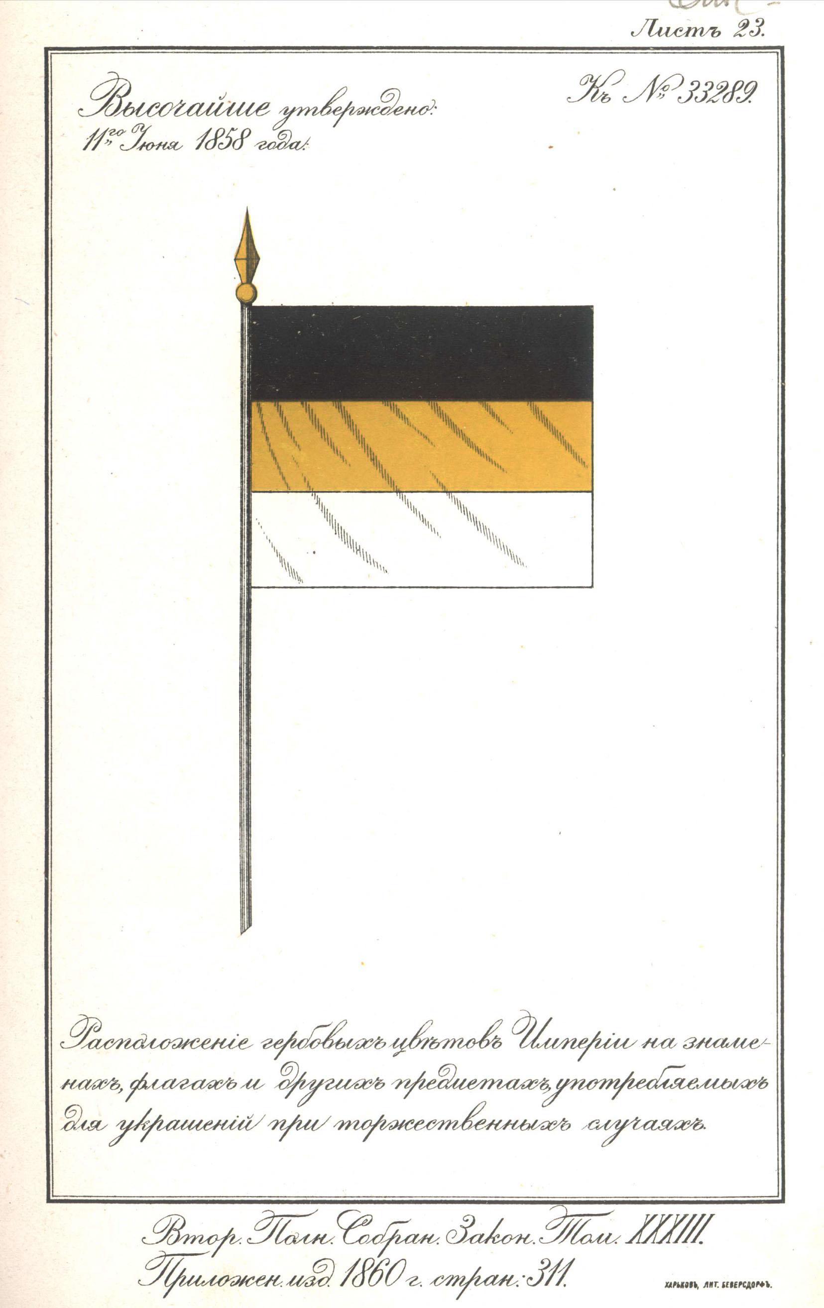 Черно желто белый флаг как