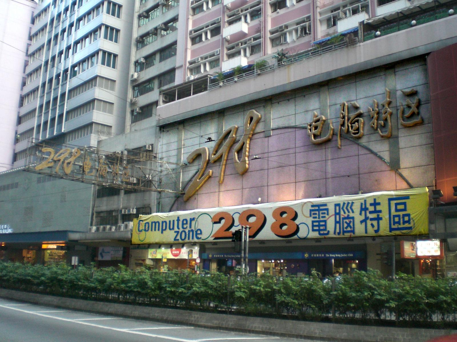 File:HK Wan Chai Hennessy Road 298 Computer Zone 1 a.jpg