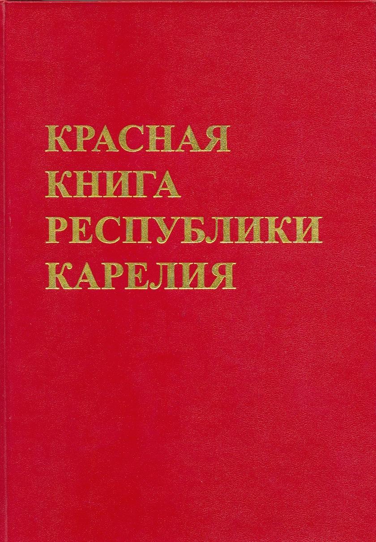 Обложка книги красная пермского края