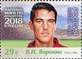 Russia stamp 2016 № 2181.jpg