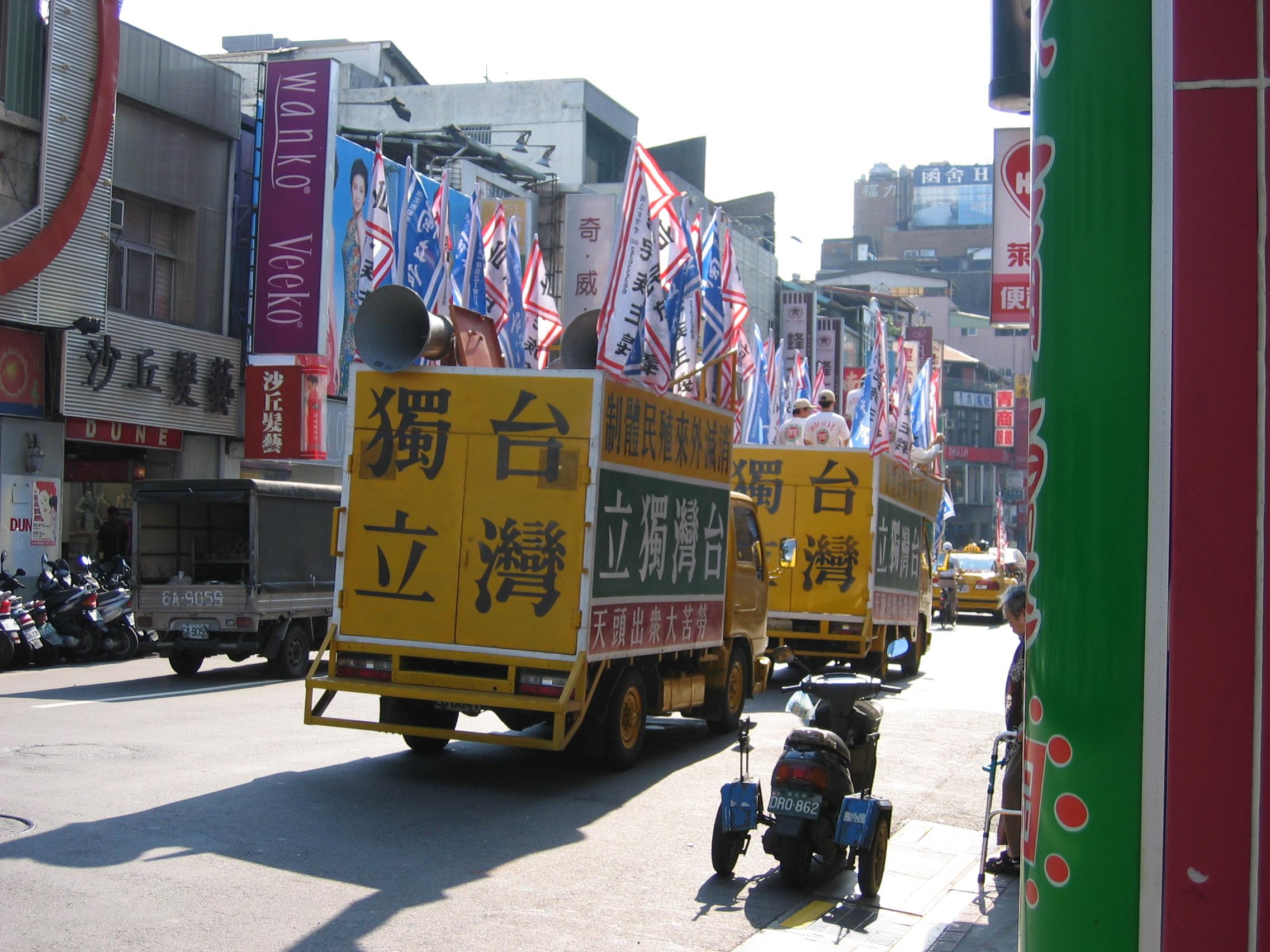 「taiwan independence」的圖片搜尋結果