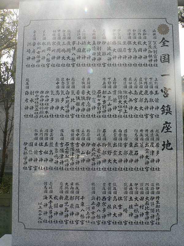 https://upload.wikimedia.org/wikipedia/commons/6/6d/Zenkoku-ichinomiya.jpg