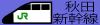 Akita Shinkansen icon zh.png