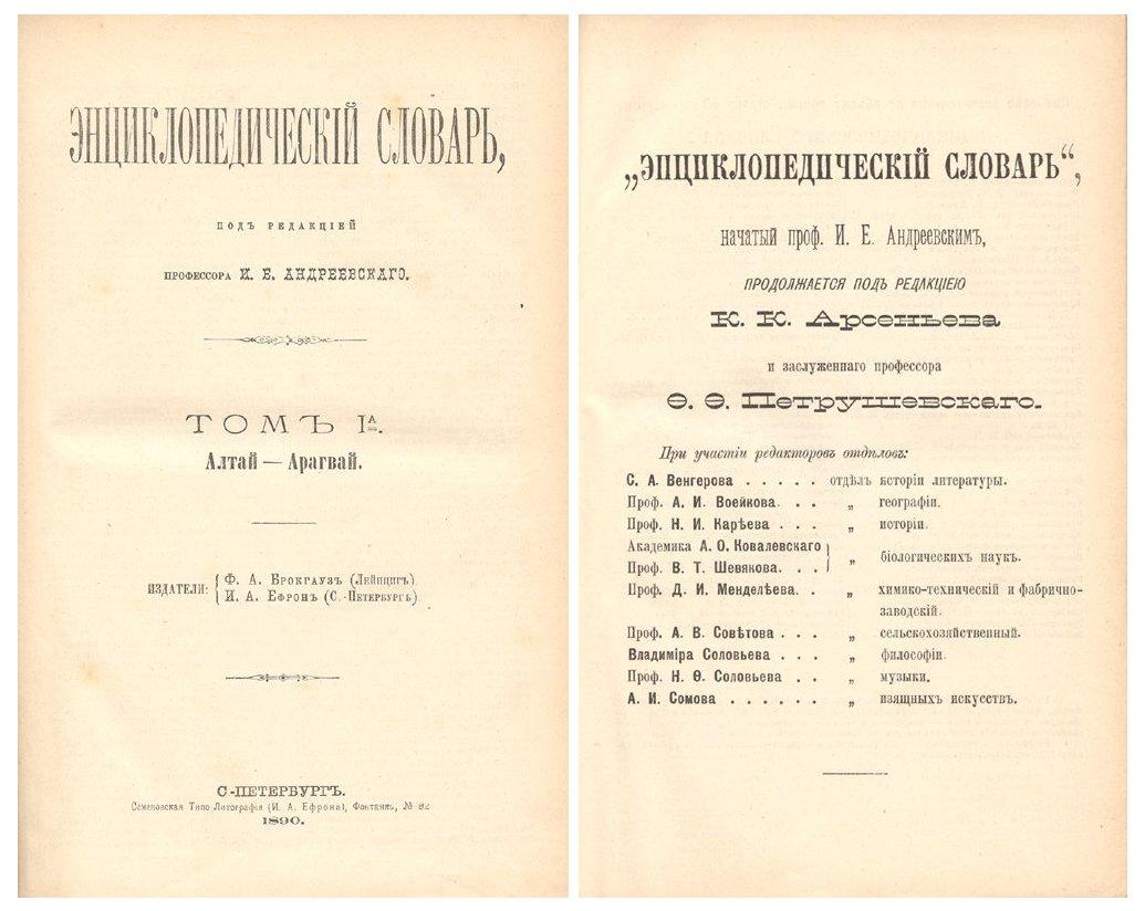 Обложка энциклопедии Брокгауза и Ефрона