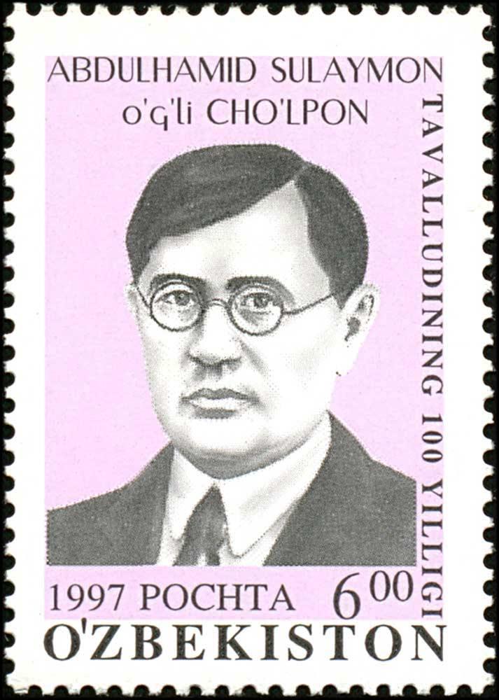 Choʻlpon 1997 Uzbekistan stamp.jpg