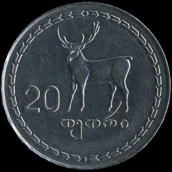 Грузинские монеты 20тетри в рублях шахт яльмар главный финансист третьего рейха