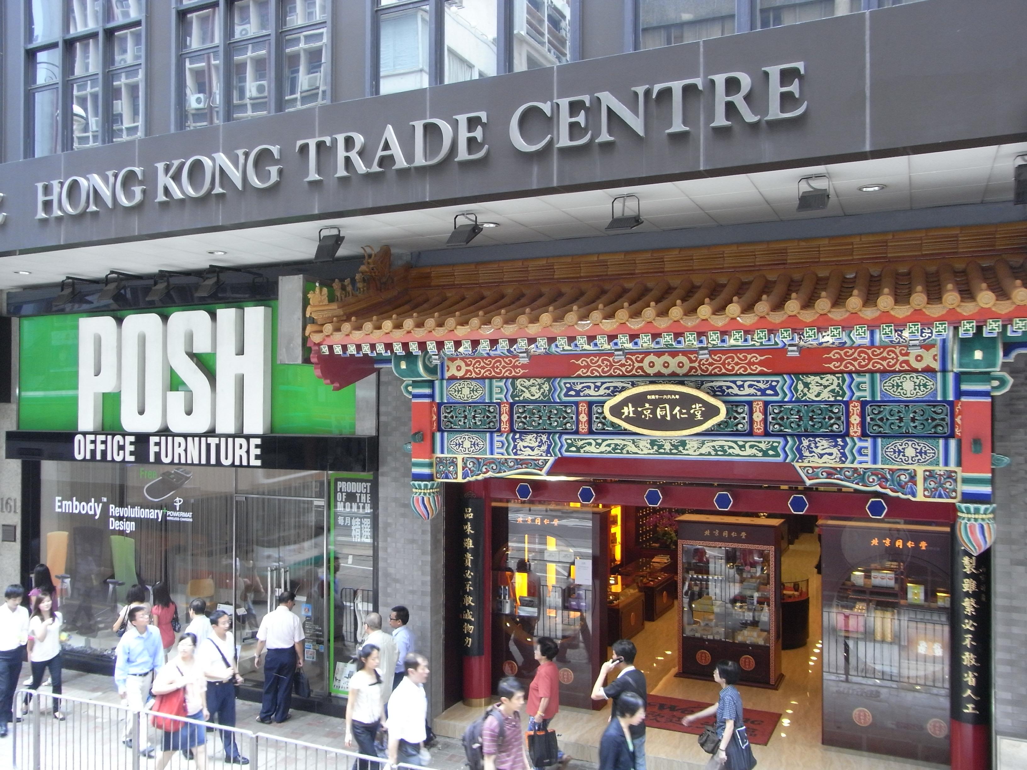 posh office furniture. File:HK Central Des Voeux Road 北京同仁堂 Beijing Tongrentang Hong Kong Trade Centre POSH Posh Office Furniture E
