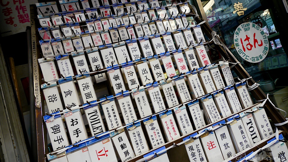 File:Japanese character sign plates are on sale at a Seal