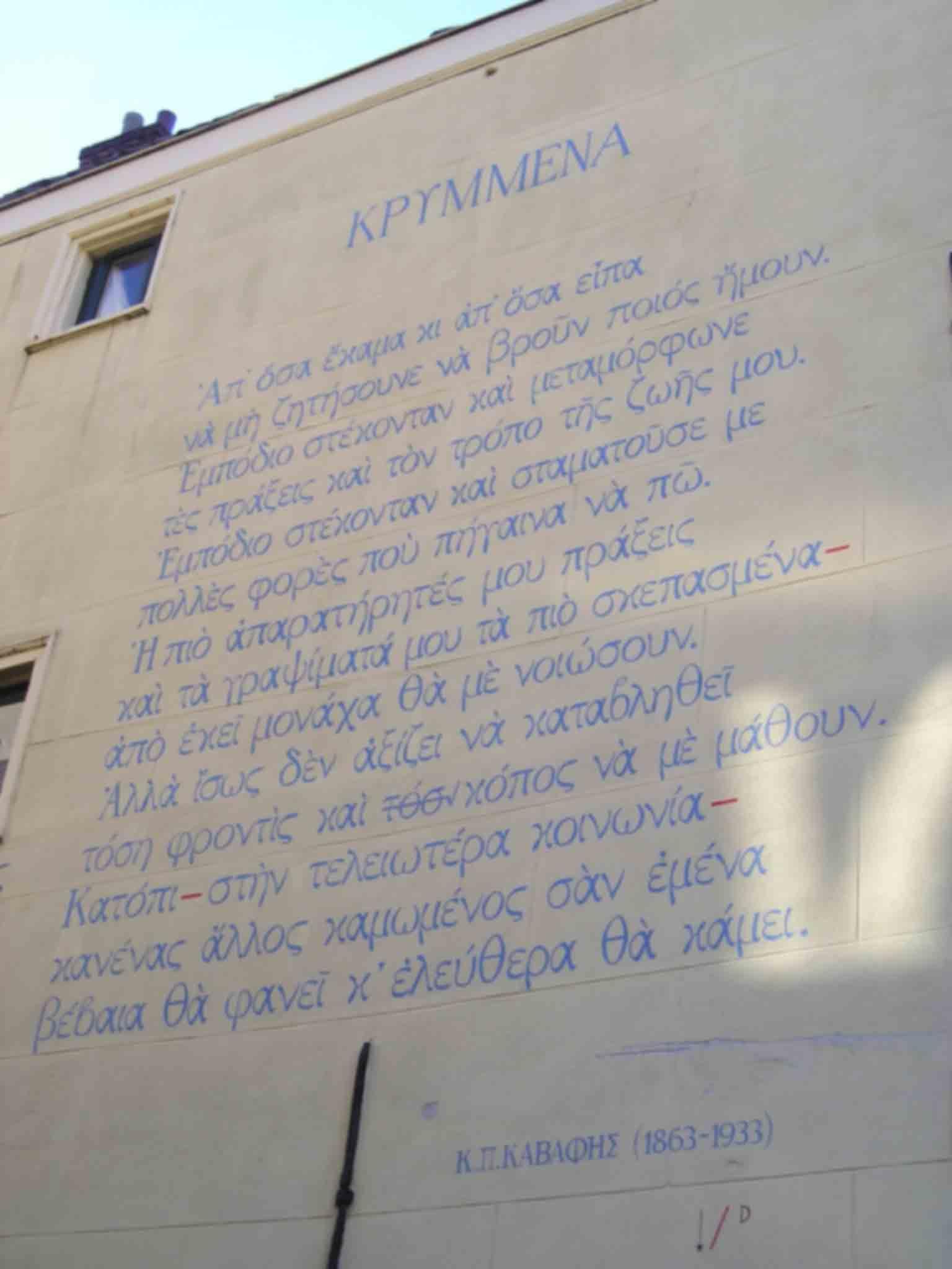 Poema de Cavafis en un mural en Leiden (Países Bajos).