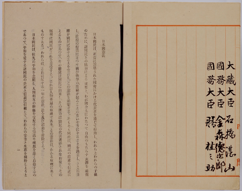 File:Nihon Kenpo03.jpg