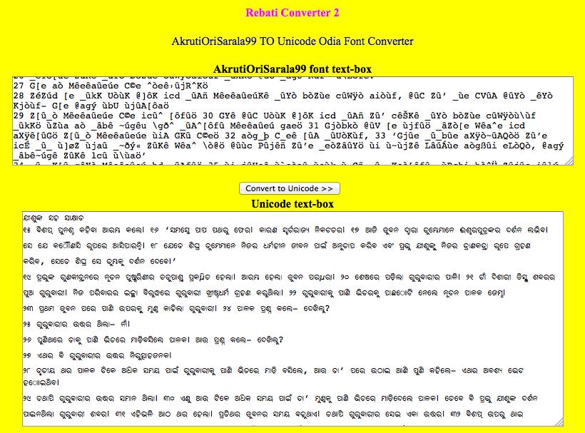 File:Rebati Converter 2 (AkrutiOriSarala99 to Unicode) screenshot 1