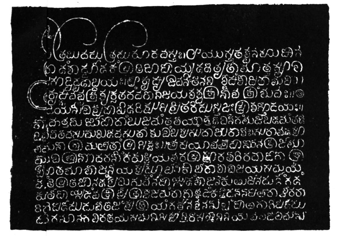 Inscriptionsedit Chennakeshava Temple Belur Wikipedia