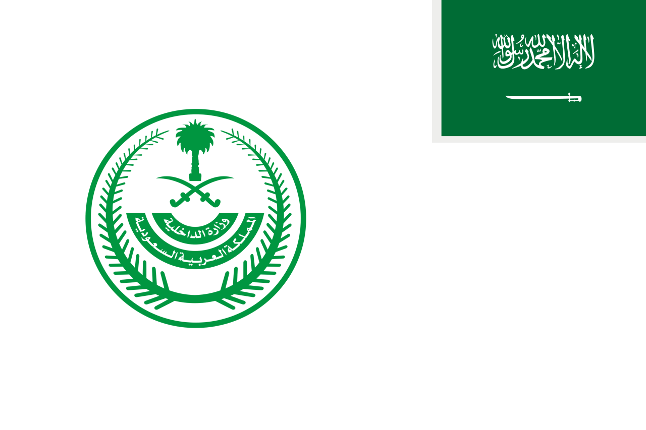 File Flag Of The Ministry Interior Saudi Arabia Png