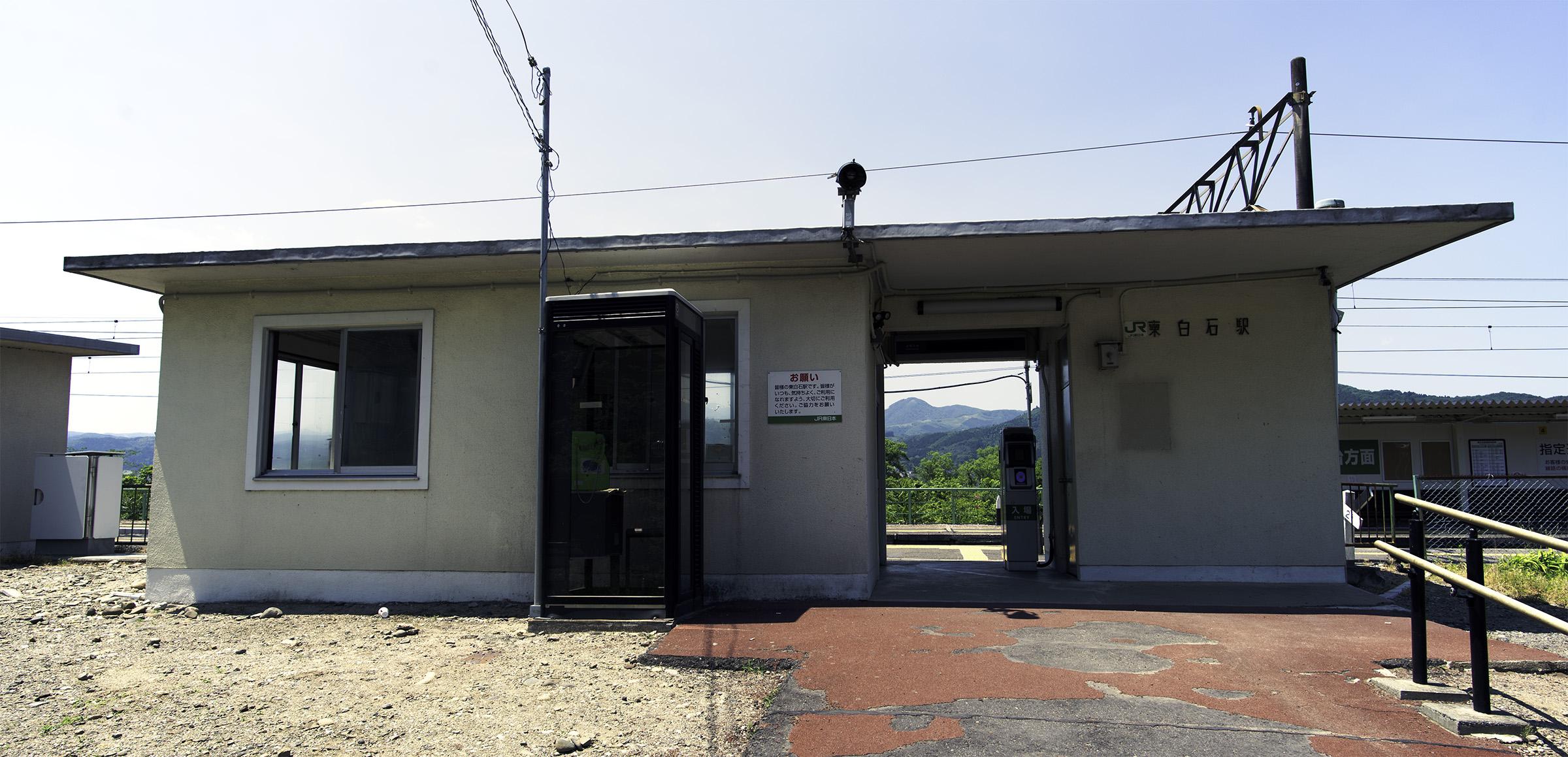 히가시시로이시 역