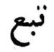 Omar Kayyam Algebre-p210r.png