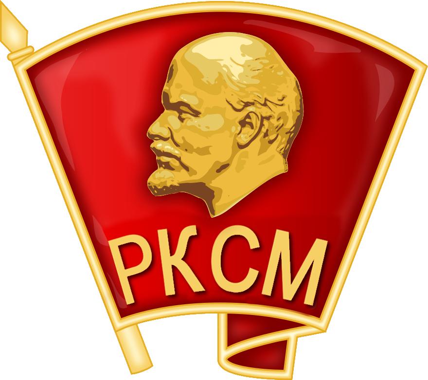 Член коммунистического союза молодежи