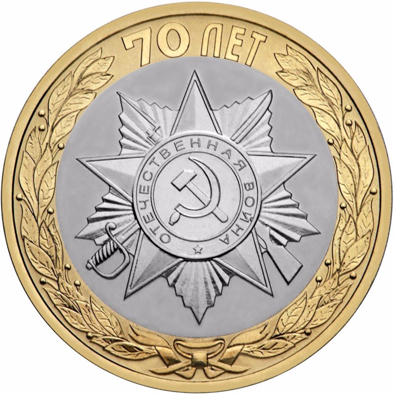 Цена монеты 10 рублей 2015 года, освобождение от фашизма: ст.
