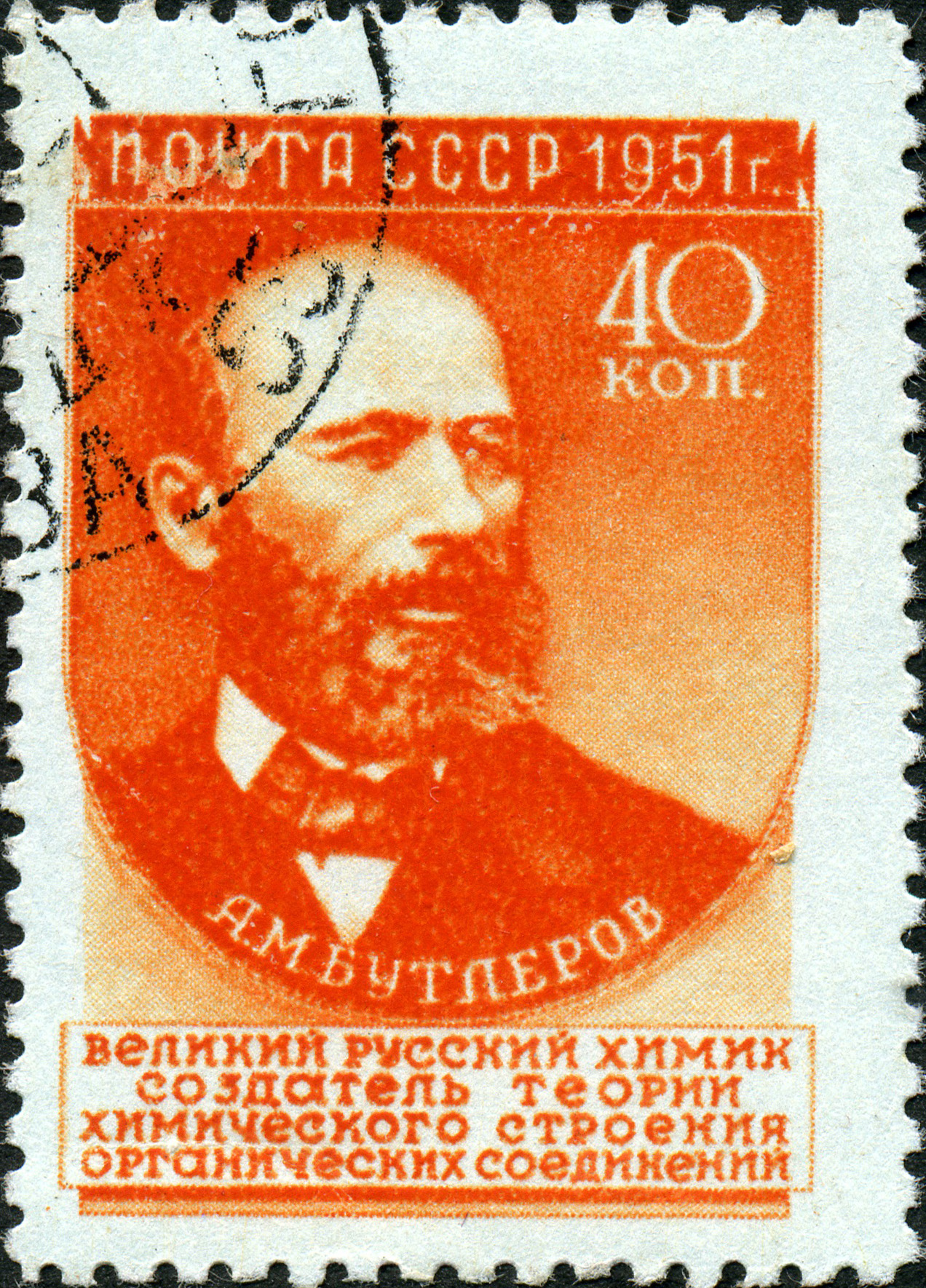 Stamp of USSR 1629g.jpg